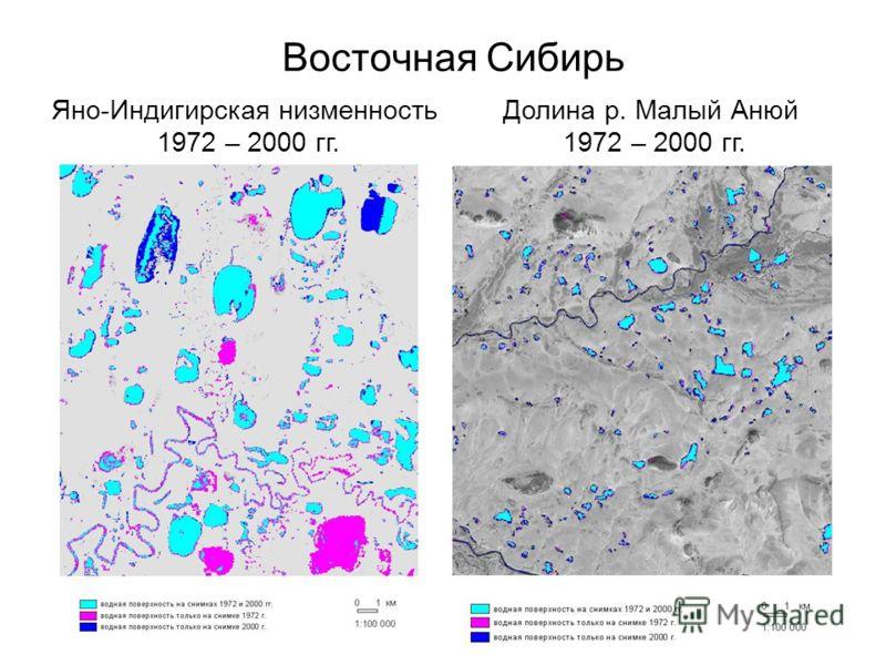 Восточная Сибирь Яно-Индигирская низменность 1972 – 2000 гг. Долина р. Малый Анюй 1972 – 2000 гг.