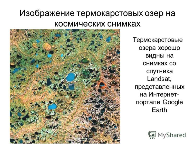 Изображение термокарстовых озер на космических снимках Термокарстовые озера хорошо видны на снимках со спутника Landsat, представленных на Интернет- портале Google Earth