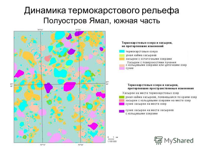 Динамика термокарстового рельефа Полуостров Ямал, южная часть