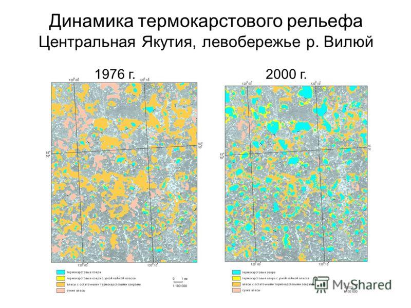 Динамика термокарстового рельефа Центральная Якутия, левобережье р. Вилюй 1976 г.2000 г.