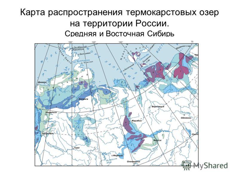 Карта распространения термокарстовых озер на территории России. Средняя и Восточная Сибирь