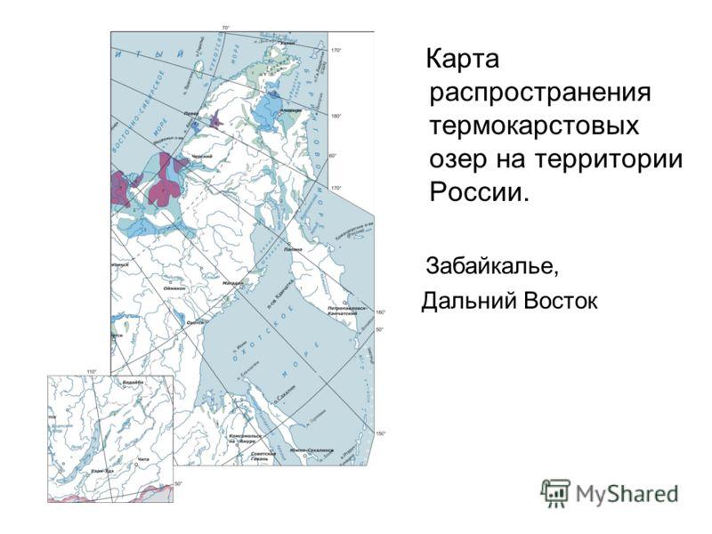 Карта распространения термокарстовых озер на территории России. Забайкалье, Дальний Восток