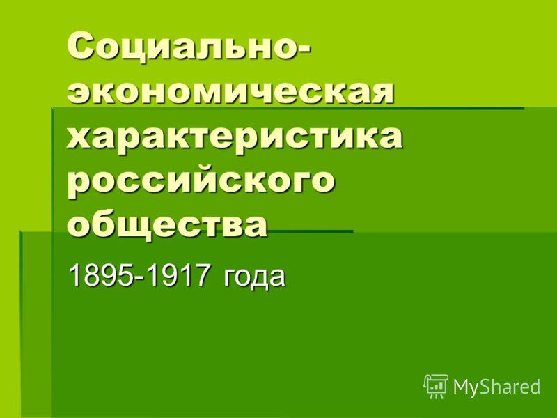 Социально- экономическая характеристика российского общества 1895-1917 года