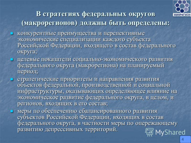 В стратегиях федеральных округов (макрорегионов) должны быть определены: конкурентные преимущества и перспективные экономические специализации каждого субъекта Российской Федерации, входящего в состав федерального округа; конкурентные преимущества и