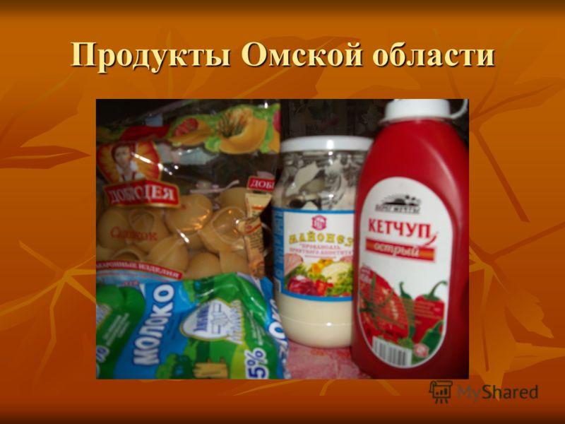 Продукты Омской области