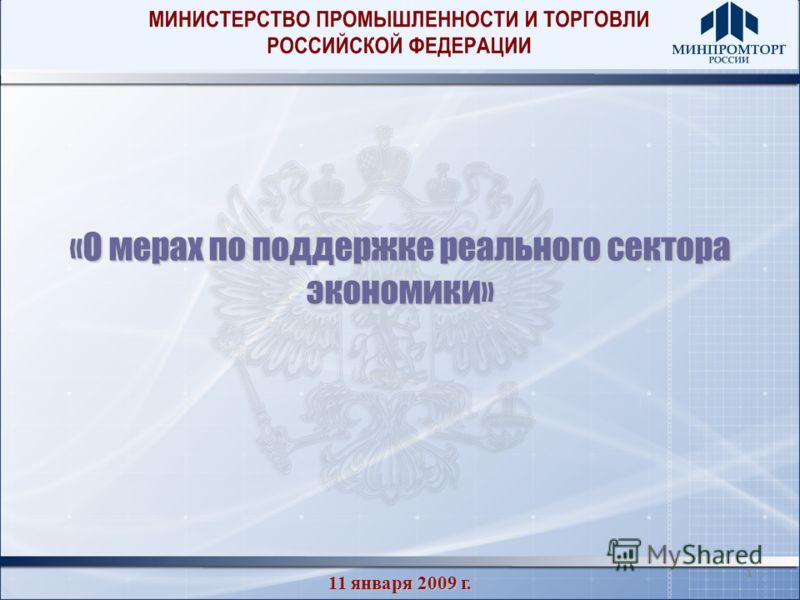 11 «О мерах по поддержке реального сектора экономики» 11 января 2009 г.