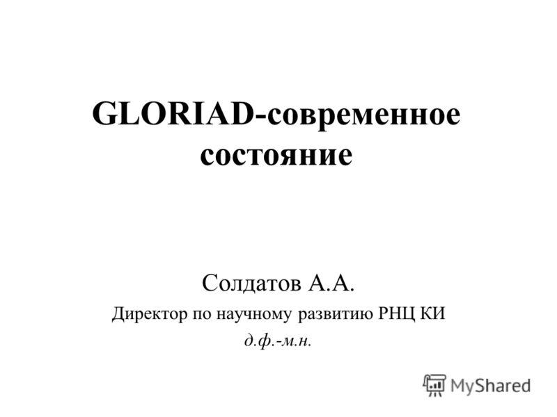 GLORIAD-современное состояние Солдатов А.А. Директор по научному развитию РНЦ КИ д.ф.-м.н.