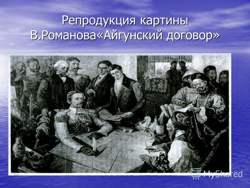 Репродукция картины В.Романова«Айгунский договор»