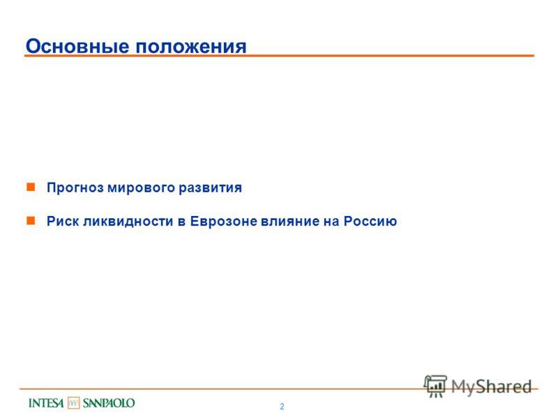 2 Основные положения Прогноз мирового развития Риск ликвидности в Еврозоне влияние на Россию