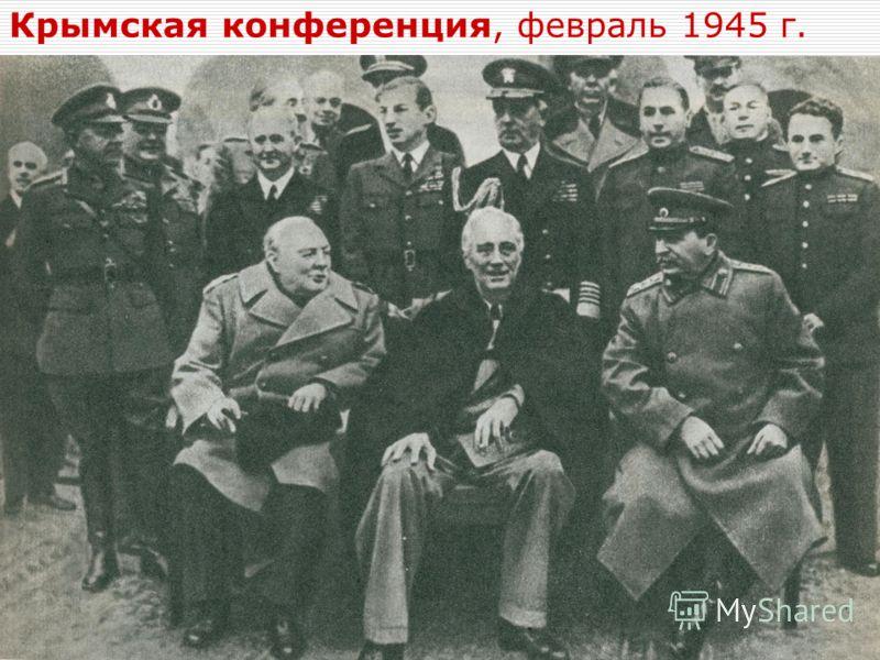 Крымская конференция, февраль 1945 г.
