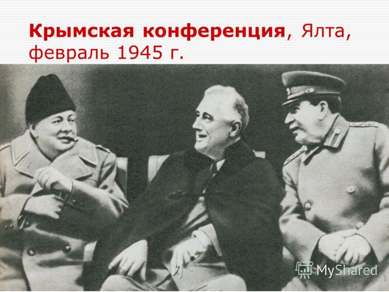 Крымская конференция, Ялта, февраль 1945 г.