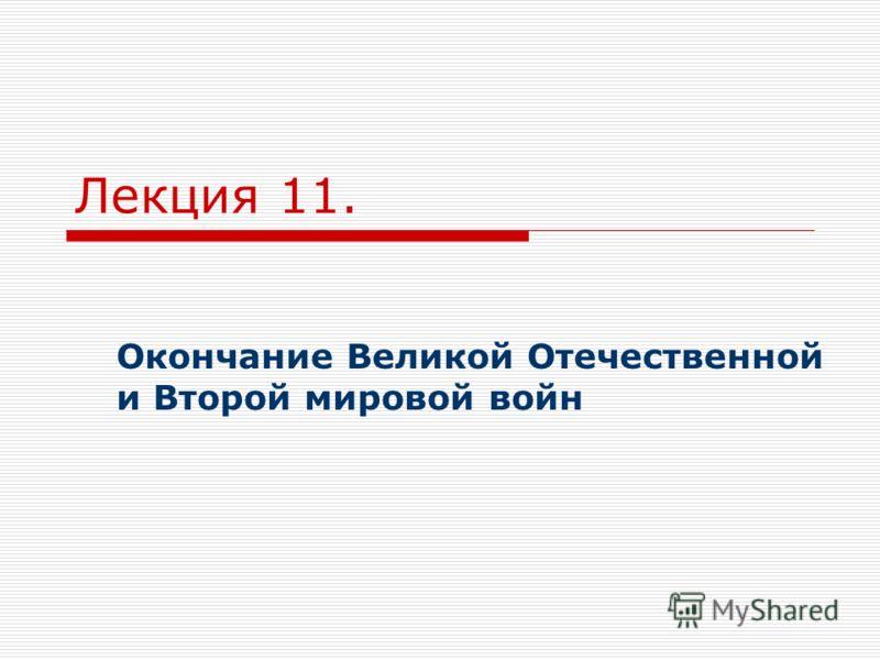 Лекция 11. Окончание Великой Отечественной и Второй мировой войн