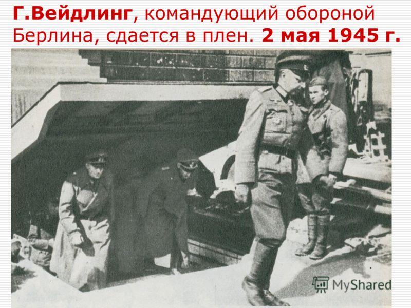 Г.Вейдлинг, командующий обороной Берлина, сдается в плен. 2 мая 1945 г.
