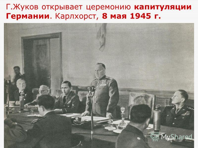 Г.Жуков открывает церемонию капитуляции Германии. Карлхорст, 8 мая 1945 г.