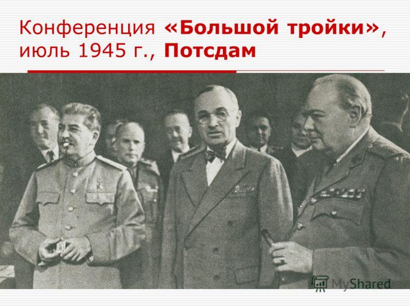 Конференция «Большой тройки», июль 1945 г., Потсдам