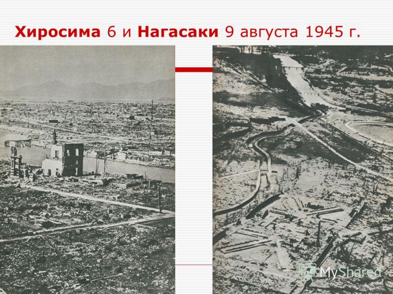 Хиросима 6 и Нагасаки 9 августа 1945 г.