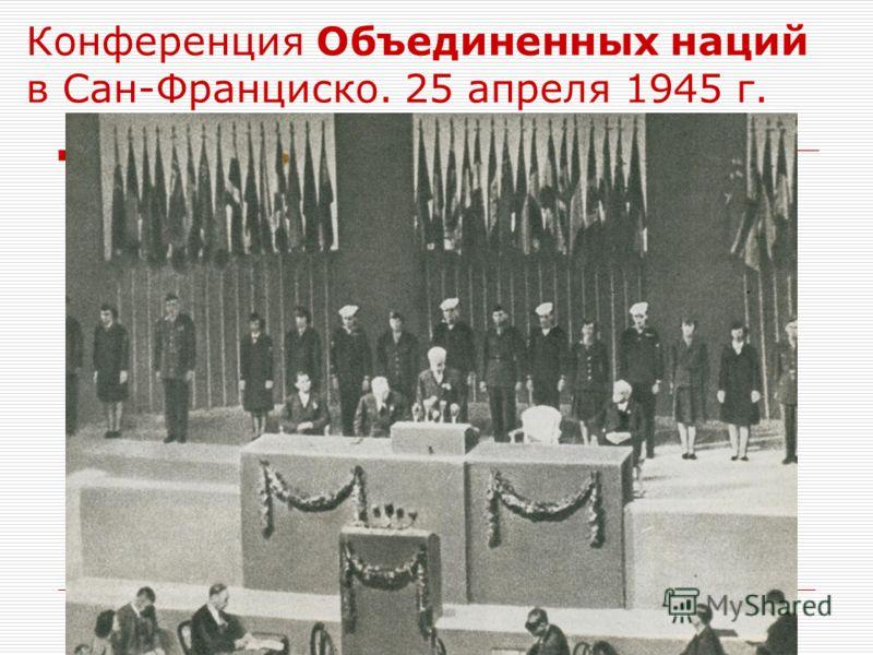 Конференция Объединенных наций в Сан-Франциско. 25 апреля 1945 г.