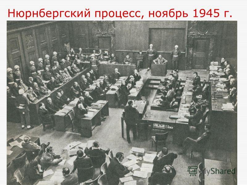 Нюрнбергский процесс, ноябрь 1945 г.