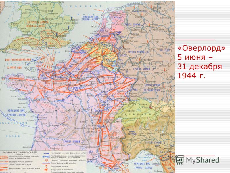 «Оверлорд» 5 июня – 31 декабря 1944 г.