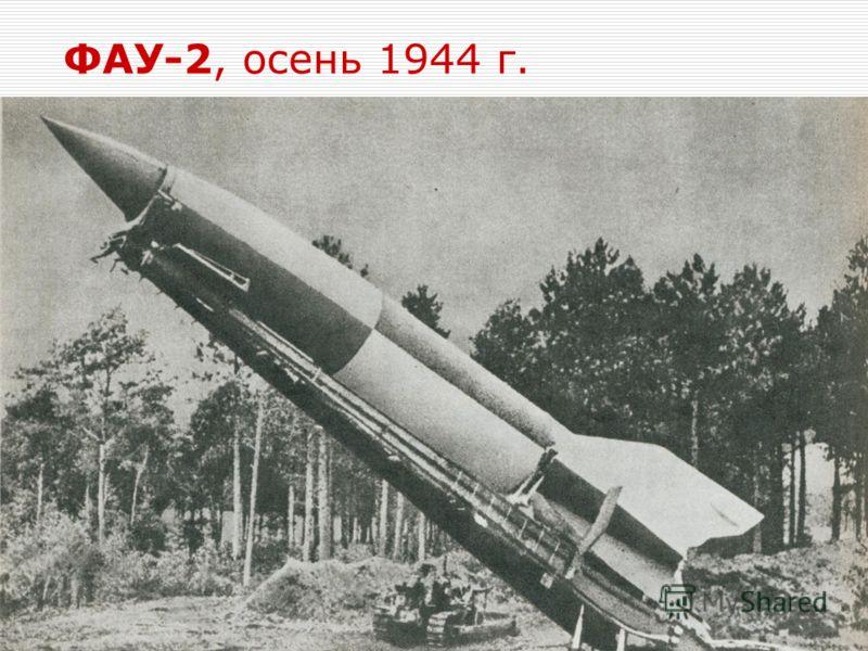 ФАУ-2, осень 1944 г.