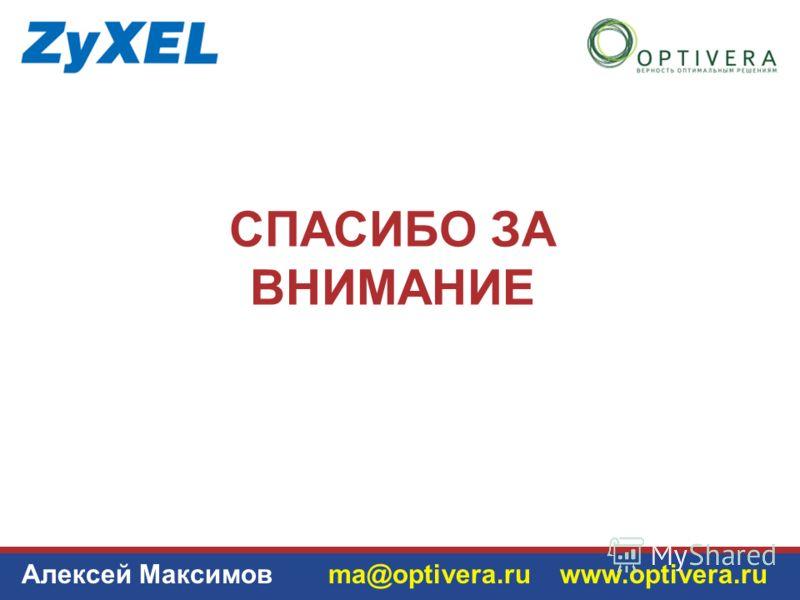 СПАСИБО ЗА ВНИМАНИЕ ma@optivera.ru www.optivera.ruАлексей Максимов