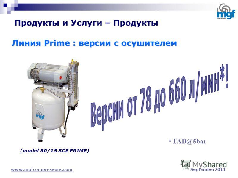 Продукты и Услуги – Продукты www.mgfcompressors.comwww.mgfcompressors.com September2011 Линия Prime : версии с осушителем (model 50/15 SCE PRIME) * FAD@5bar