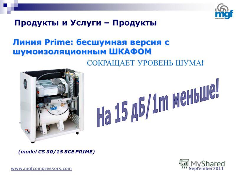 Продукты и Услуги – Продукты www.mgfcompressors.comwww.mgfcompressors.com September2011 Линия Prime: бесшумная версия с шумоизоляционным ШКАФОМ (model CS 30/15 SCE PRIME) СОКРАЩАЕТ УРОВЕНЬ ШУМА !