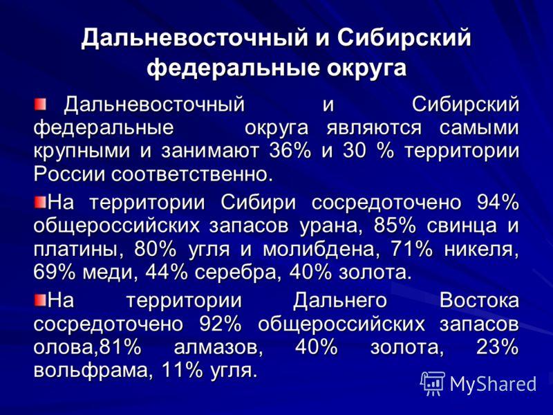 Дальневосточный и Сибирский федеральные округа являются самыми крупными и занимают 36% и 30 % территории России соответственно. Дальневосточный и Сибирский федеральные округа являются самыми крупными и занимают 36% и 30 % территории России соответств