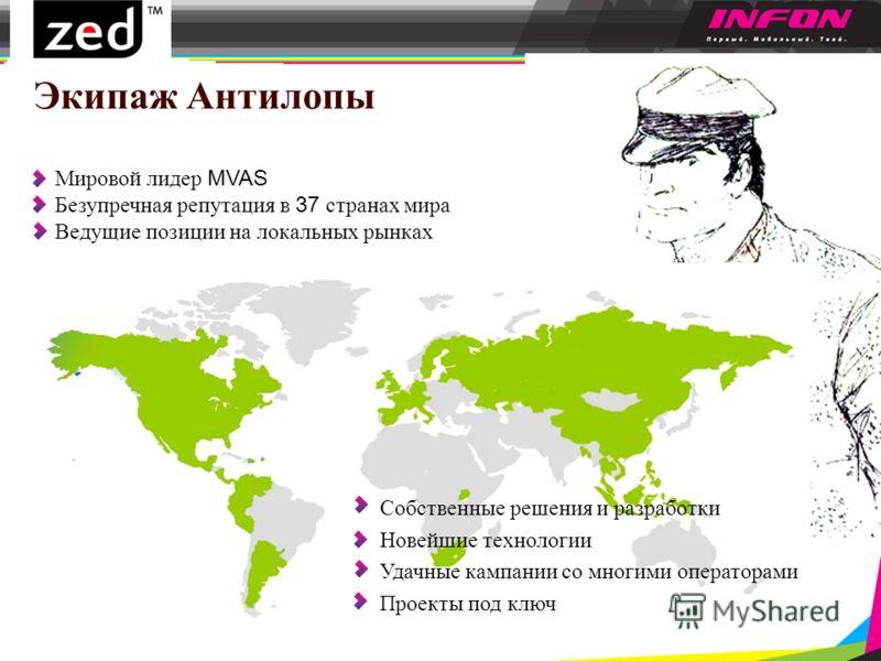 Экипаж Антилопы Мировой лидер MVAS Безупречная репутация в 37 странах мира Ведущие позиции на локальных рынках Собственные решения и разработки Новейшие технологии Удачные кампании со многими операторами Проекты под ключ
