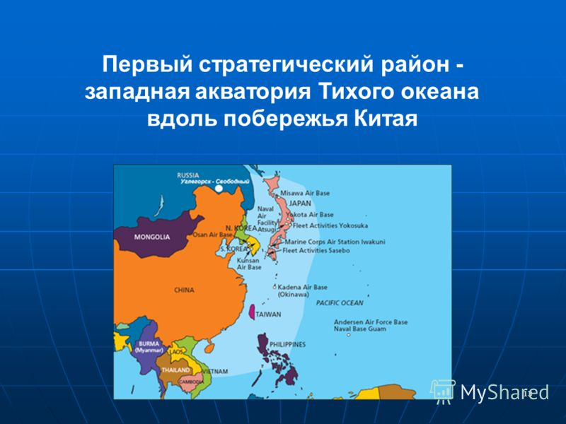 13 Первый стратегический район - западная акватория Тихого океана вдоль побережья Китая