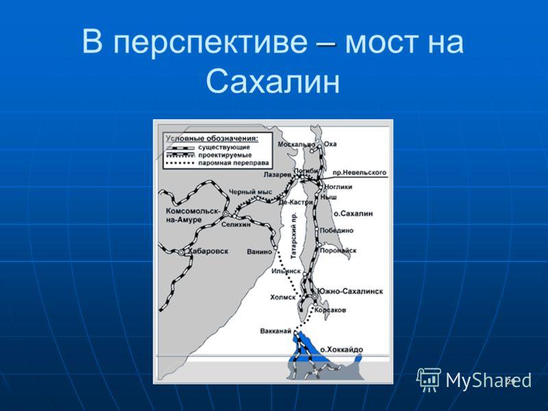 29 – В перспективе – мост на Сахалин