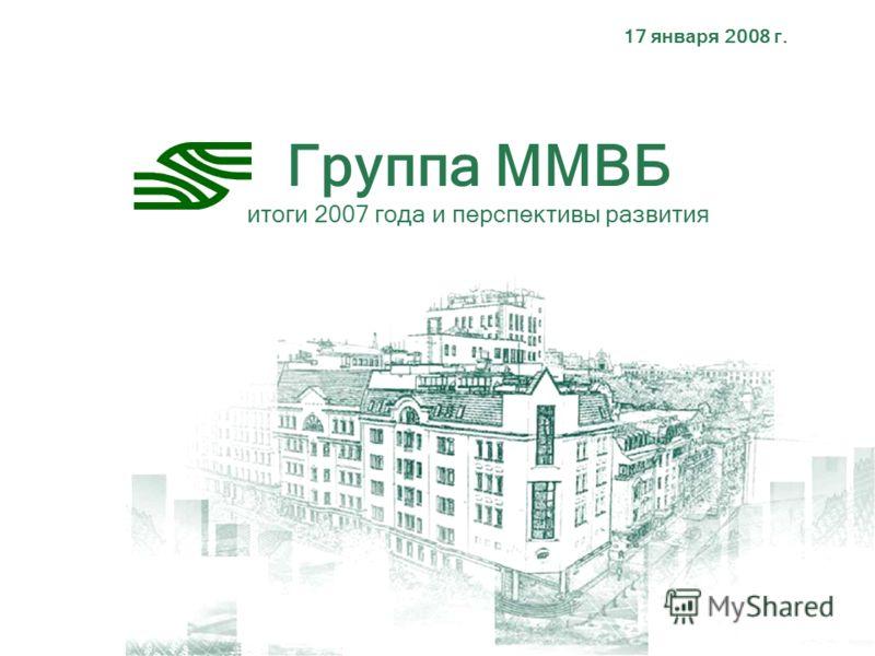17 января 2008 г. Группа ММВБ итоги 2007 года и перспективы развития