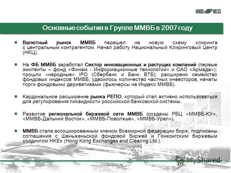 Основные события в Группе ММВБ в 2007 году Валютный рынок ММВБ перешел на новую схему клиринга с центральным контрагентом. Начал работу Национальный Клиринговый Центр (НКЦ). На ФБ ММВБ заработал Сектор инновационных и растущих компаний (первые эмитен
