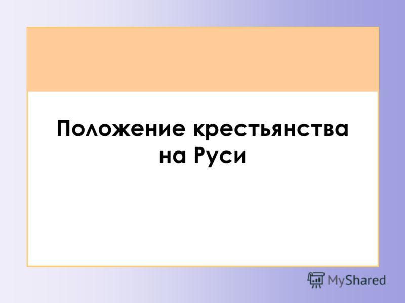 Положение крестьянства на Руси