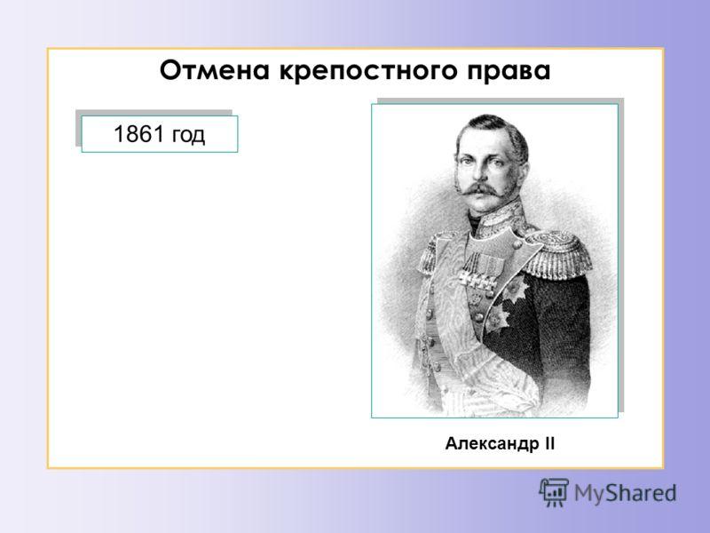 Отмена крепостного права Александр II 1861 год