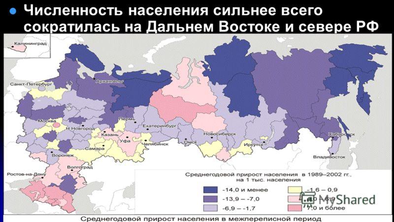 Численность населения сильнее всего сократилась на Дальнем Востоке и севере РФ