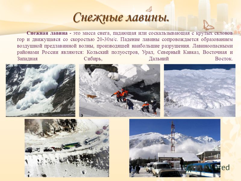 Снежная лавина - это масса снега, падающая или соскальзывающая с крутых склонов гор и движущаяся со скоростью 20-30 м / с. Падение лавины сопровождается образованием воздушной предлавинной волны, производящей наибольшие разрушения. Лавиноопасными рай
