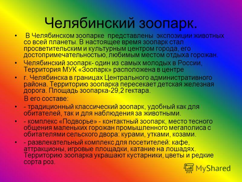 Челябинский зоопарк. Подготовила Подготовила Пылина Т.А. Пылина Т.А.