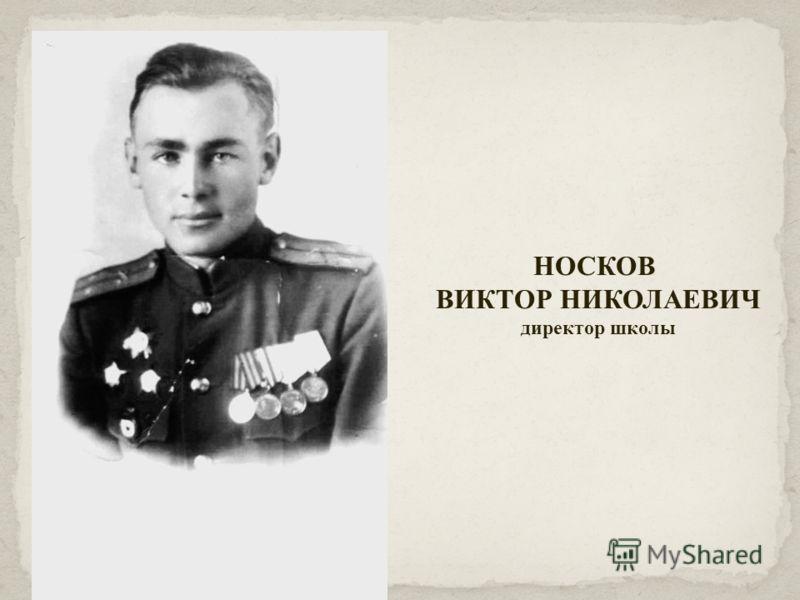 НОСКОВ ВИКТОР НИКОЛАЕВИЧ директор школы