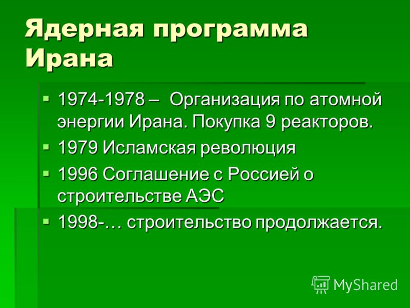 Ядерная программа Ирана 1974-1978 – Организация по атомной энергии Ирана. Покупка 9 реакторов. 1974-1978 – Организация по атомной энергии Ирана. Покупка 9 реакторов. 1979 Исламская революция 1979 Исламская революция 1996 Соглашение с Россией о строит