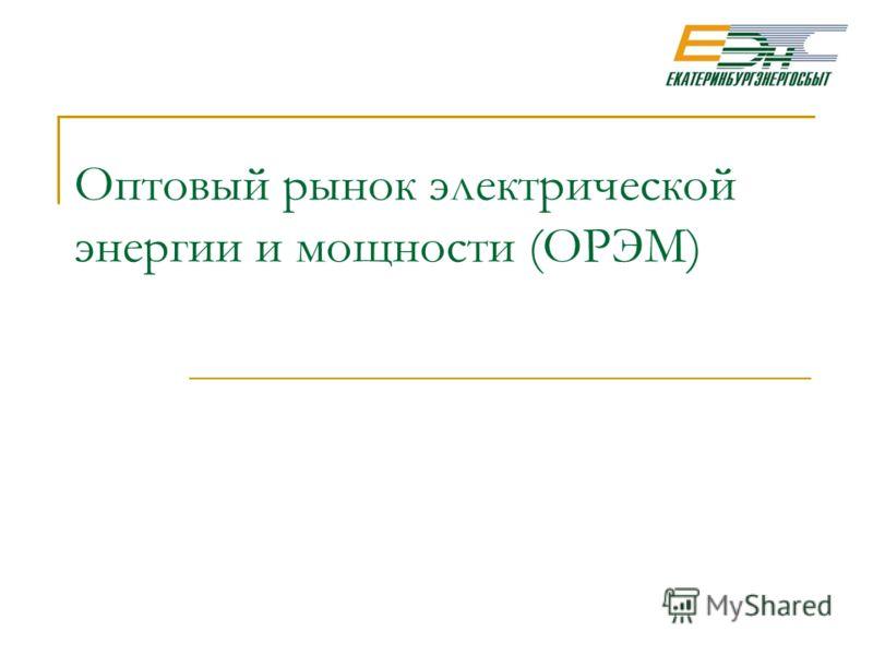 Оптовый рынок электрической энергии и мощности (ОРЭМ)
