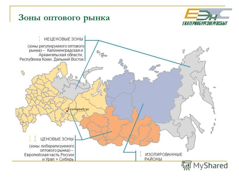 Зоны оптового рынка Екатеринбург.