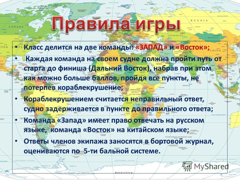 Цель урока: обобщение и закрепление знаний по теме «Мировой океан», совершенствование лексического навыка по теме «Путешествие».
