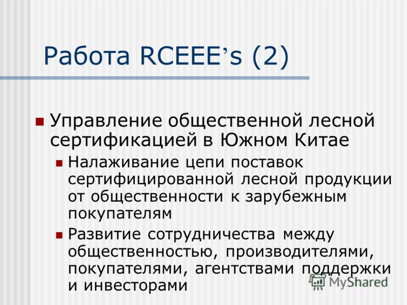 Работа RCEEE s (1) Деятельность по продвижению сертификации: участие в PRI Публикации в газетах Переводы Обзоры Издание информационных брошюр Организация встреч