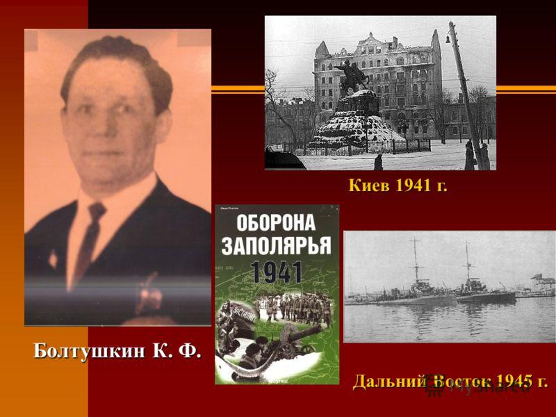 Болтушкин К. Ф. Киев 1941 г. Дальний Восток 1945 г.
