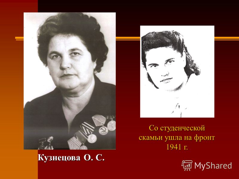 Кузнецова О. С. Со студенческой скамьи ушла на фронт 1941 г.