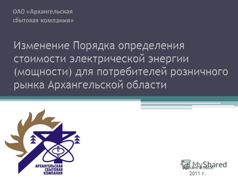 Архангельск 2011 г.