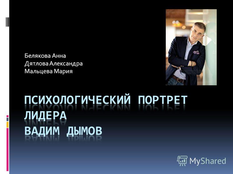 Белякова Анна Дятлова Александра Мальцева Мария