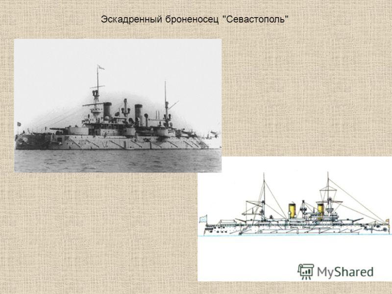 Эскадренный броненосец Севастополь