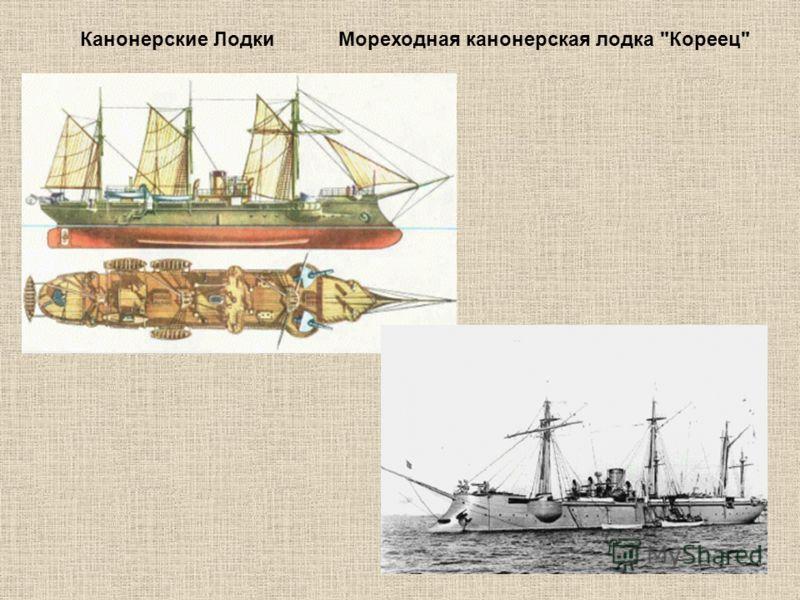 Канонерские Лодки Мореходная канонерская лодка Кореец